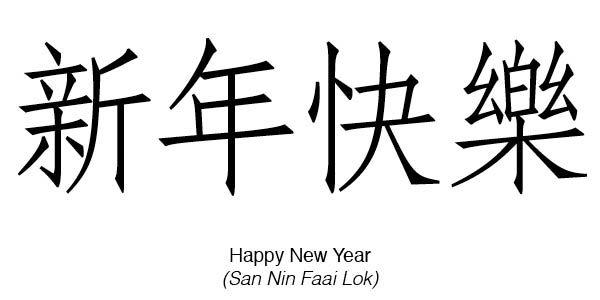Basic cantonese part 3 happy new year m4hsunfo